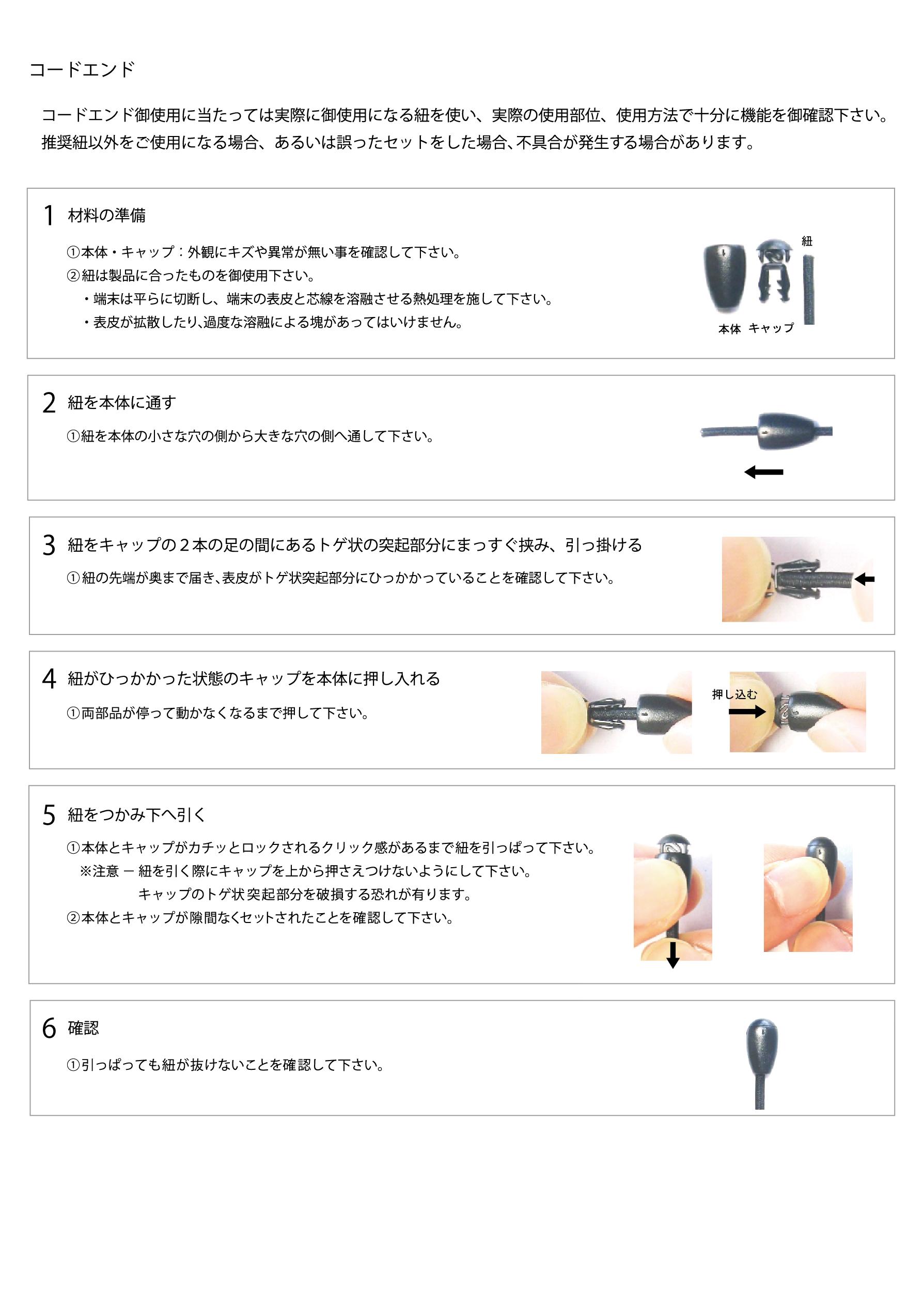コードエンドセット方法-01
