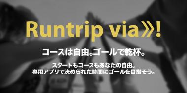Runtrip via シティランニングイベントに協賛いたします