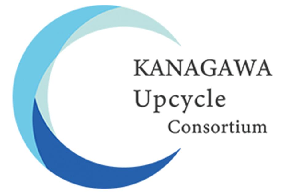 神奈川アップサイクルコンソーシアム