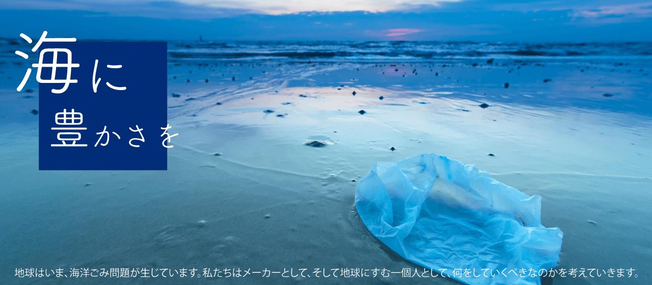 海洋ごみの問題に取り組む一般社団法人JEANに寄付いたします